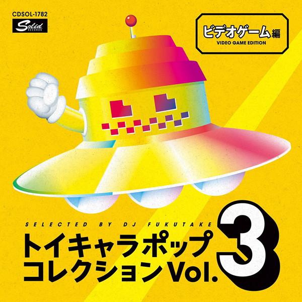 DJフクタケ選曲&監修 トイキャラポップ・コレクション VOL.3