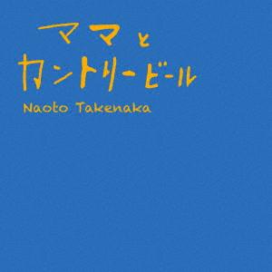 竹中直人/ママとカントリービール(初回限定盤)(DVD付)