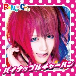 RoNo☆Cro/パイナップルチャーハン(TYPE-A)