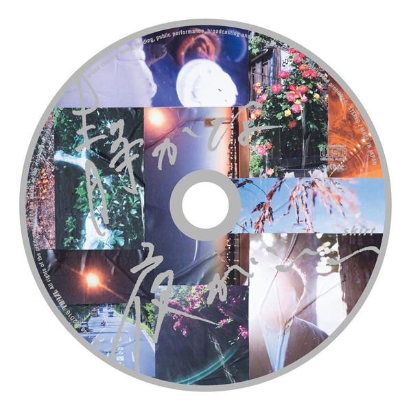 スカート/静かな夜がいい(DVD付)