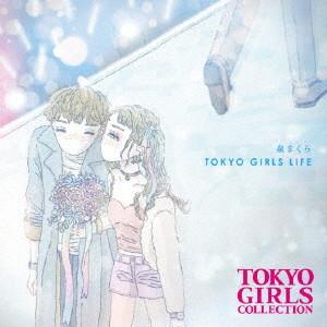 泉まくら/TOKYO GIRLS LIFE