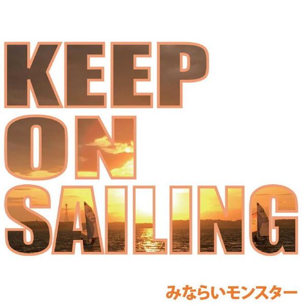みならいモンスター/keep on sailing〜夢に向かって〜