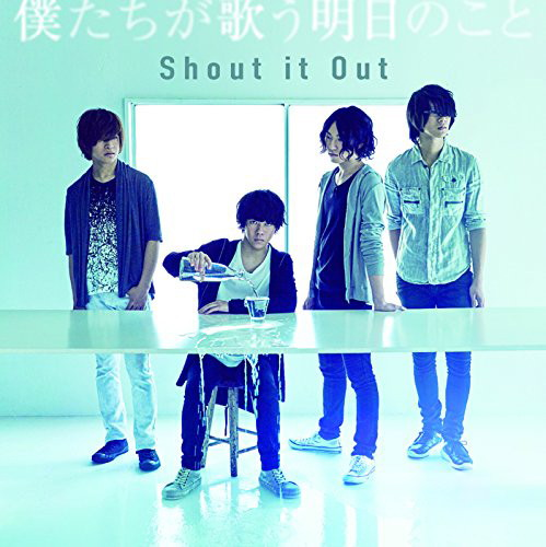 Shout it Out/僕たちが歌う明日のこと