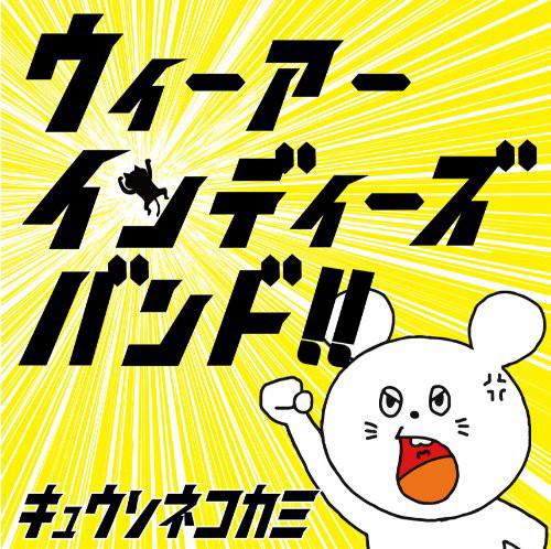 キュウソネコカミ/ウィーアーインディーズバンド!!