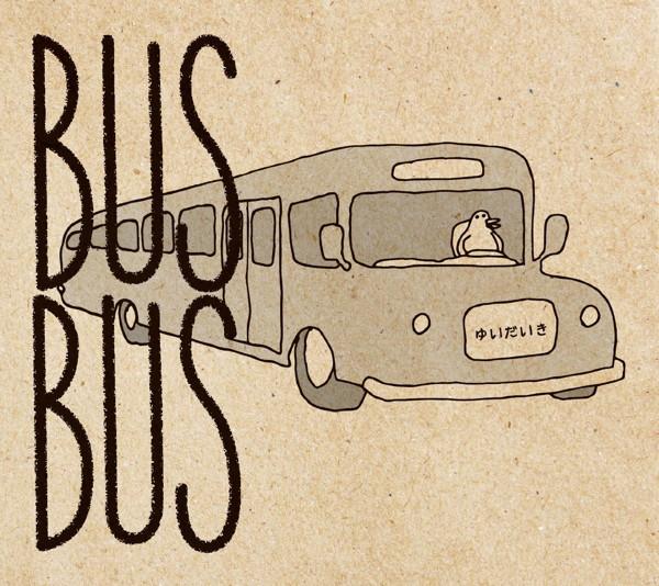 ゆいだいき/BUS-BUS