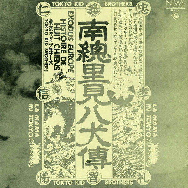東京キッドブラザーズ/南総里見八犬伝+ボーナストラック(紙ジャケット仕様)