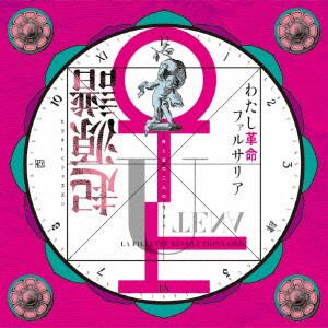 J・A・シーザー/少女革命ウテナ/わたし革命ファルサリア
