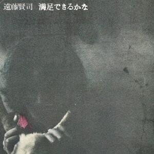 遠藤賢司/満足できるかな デラックス・エディション(紙ジャケット仕様)