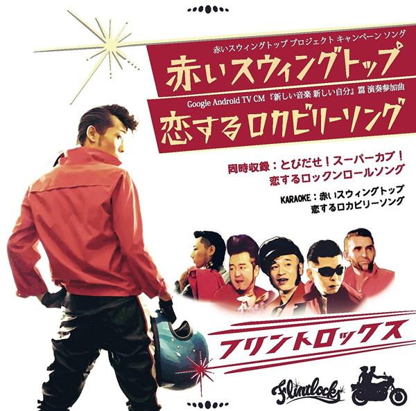 フリントロックス/赤いスウィングトップ/恋するロカビリーソング