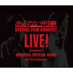 あぶ刑事SPECIAL BAND/あぶない刑事FILM CONCERT LIVE!