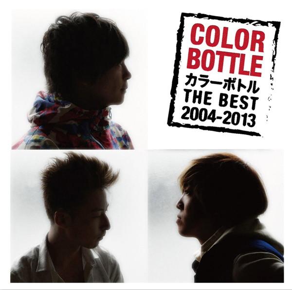 カラーボトル/カラーボトル THE BEST 2004-2013