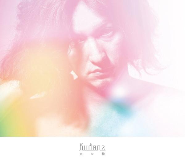 KUDANZ/血の轍