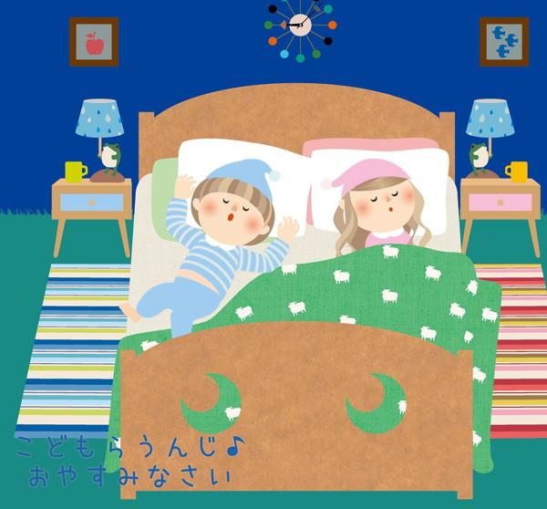 こどもらうんじ おやすみなさい