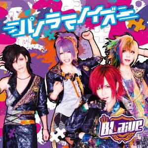 BLaive/パノラマノイズ(初回限定盤)(DVD付)