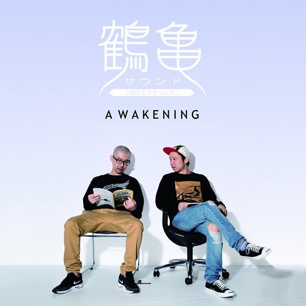 鶴亀サウンド/AWAKENING