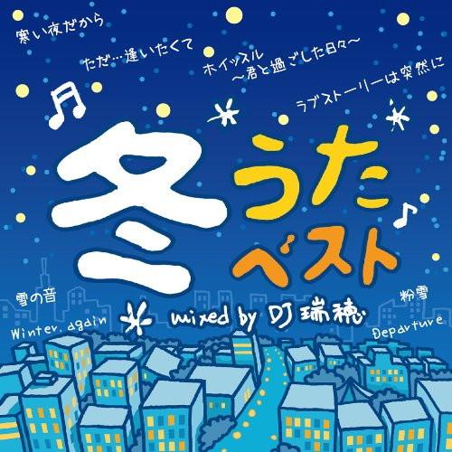 DJ 瑞穂/冬うたベスト Mixed by DJ 瑞穂