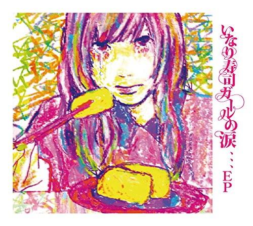 0.8秒と衝撃。/いなり寿司ガールの涙、、、EP