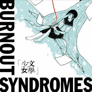 BURNOUT SYNDROMES/文學少女