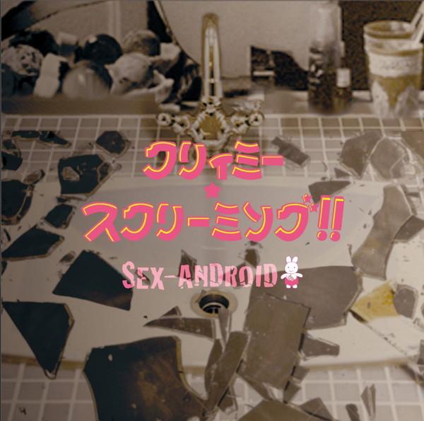 SEX-ANDROID/クリィミー・スクリーミング!!