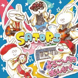 SATORI/よろこびのおんがく