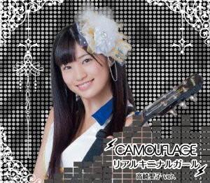 CAMOUFLAGE/リアルキニナルガール〜高崎聖子.Ver〜