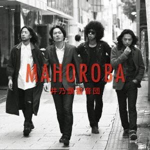 井乃頭蓄音団/MAHOROBA