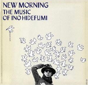INO hidefumi/NEW MORNING-新しい夜明け-