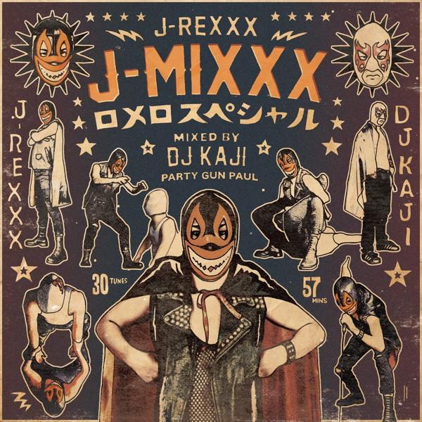 J-REXXX/J-MIXXX「ロメロスペシャル」
