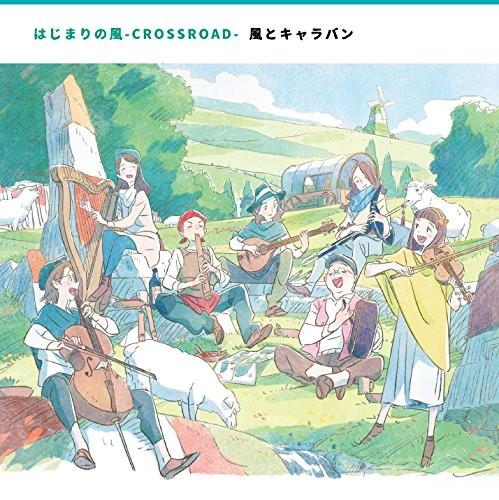 風とキャラバン/はじまりの風-CROSSROAD-