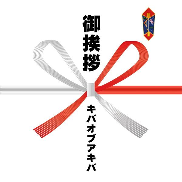 キバオブアキバ/全部宇宙が悪い(ヲタイリッシュ手ぬぐい付き)