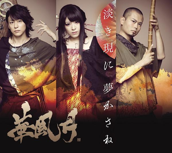 華風月/淡き現に 夢かさね(初回限定盤)(DVD付)