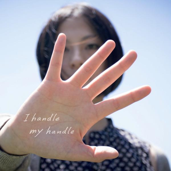 見田村千晴/I handle my handle