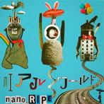 nano.RIPE/リアルワールド