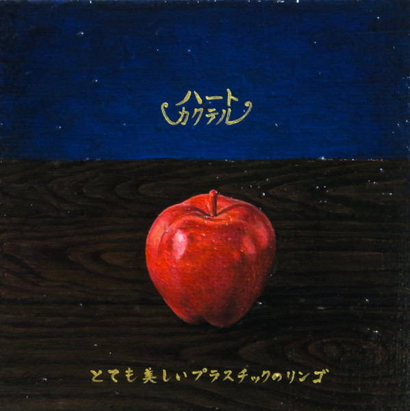 ハートカクテル/とても美しいプラスチックのリンゴ