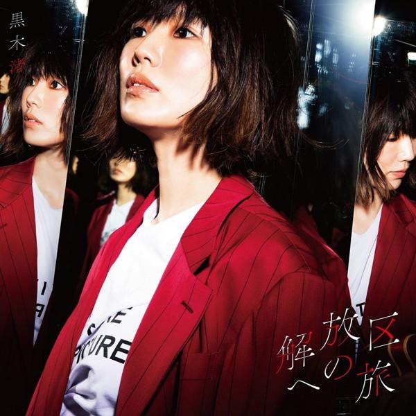 黒木渚/解放区への旅(初回限定盤A)(DVD付)