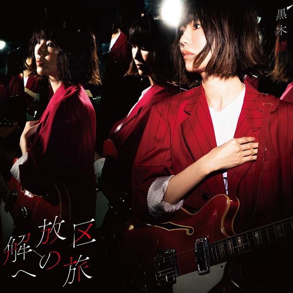黒木渚/解放区への旅(初回限定盤B)