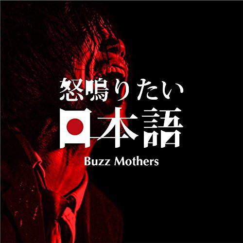 バズマザーズ/怒鳴りたい日本語