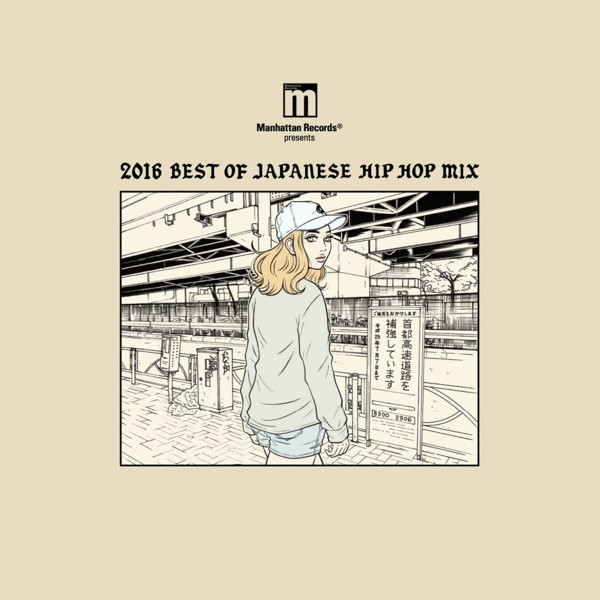 Manhattan Records presents 2016 BEST OF JAPANESE HIP HOP MIX