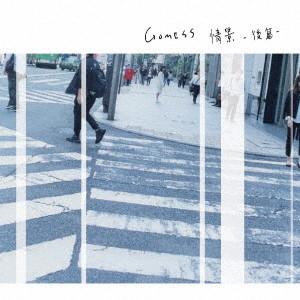 GOMESS/情景-後篇-