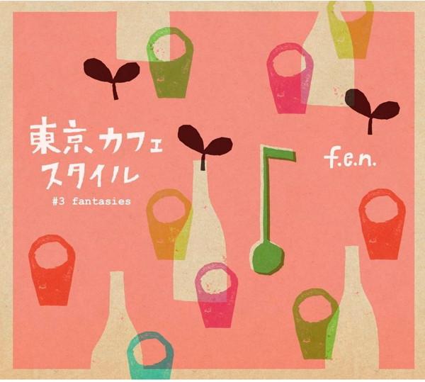 f.e.n./東京カフェスタイル #3 ファンタジー