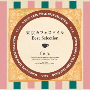 f.e.n/ひこうき雲〜東京カフェスタイル・ベスト・セレクション〜