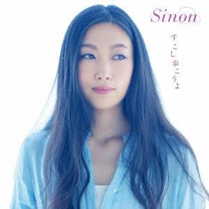 Sinon/すこし歩こうよ