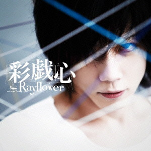 Rayflower/彩戯心