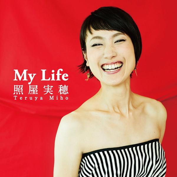 照屋実穂/MY LIFE