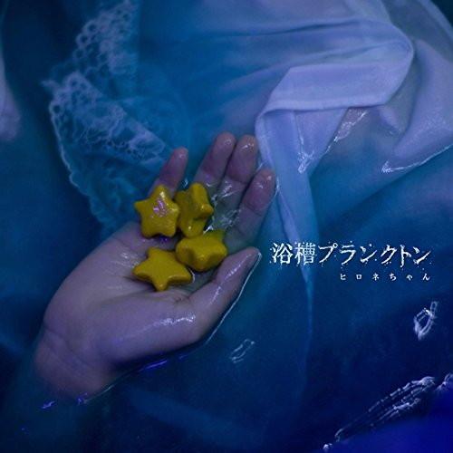 ヒロネちゃん/浴槽プランクトン(B盤)