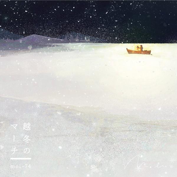mol-74/越冬のマーチ