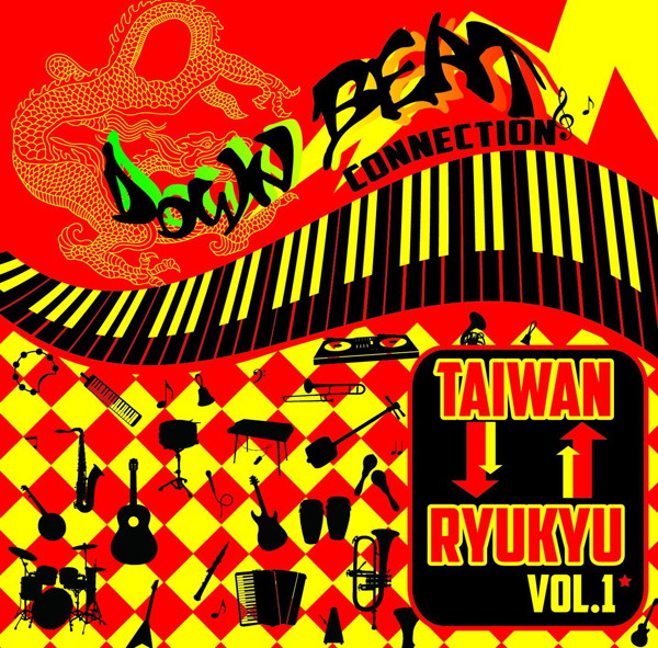 DOWN BEAT CONNECTION〜TAIWAN⇔RYUKYU〜vol.1