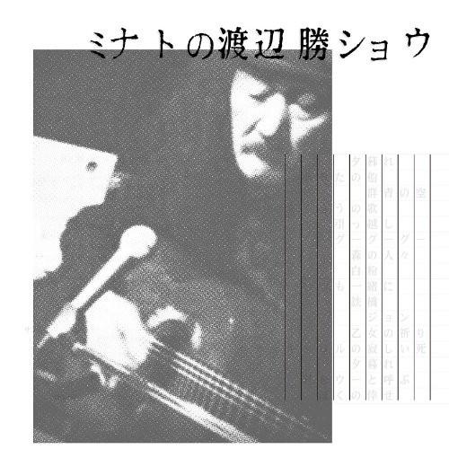 渡辺勝/ミナトの渡辺勝ショウ