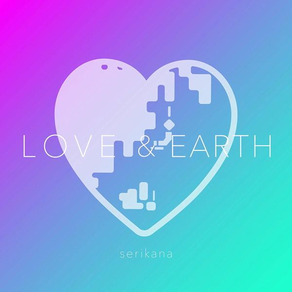 せりかな/SERIKANA BEST「LOVE & EARTH」