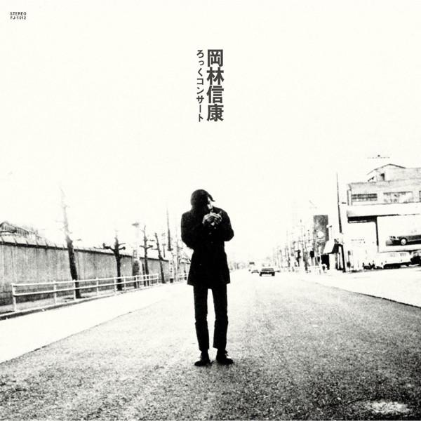 岡林信康/岡林信康ろっくコンサート